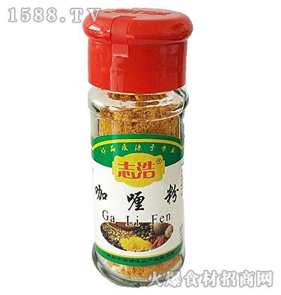 志浩咖喱粉