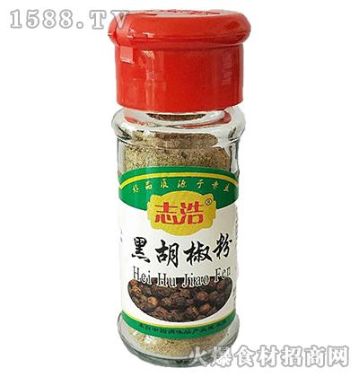 志浩黑胡椒粉
