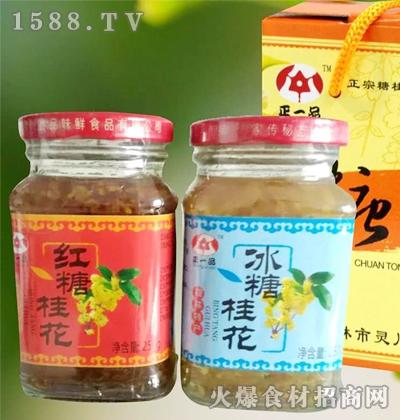 品味鲜食品红糖(冰糖)桂花250g
