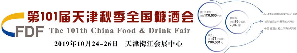 2019天津全国糖酒会