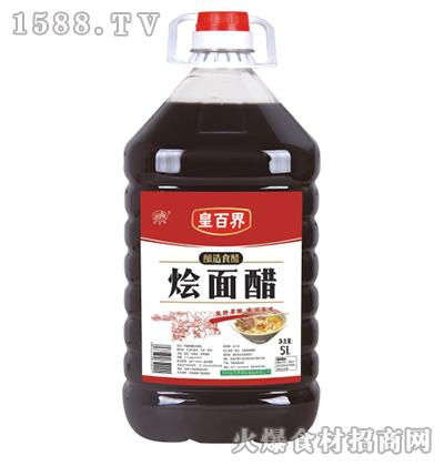 皇百界烩面醋5L