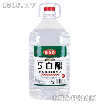 皇百界5度白醋5L
