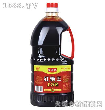 皇百界红烧王2.7kg