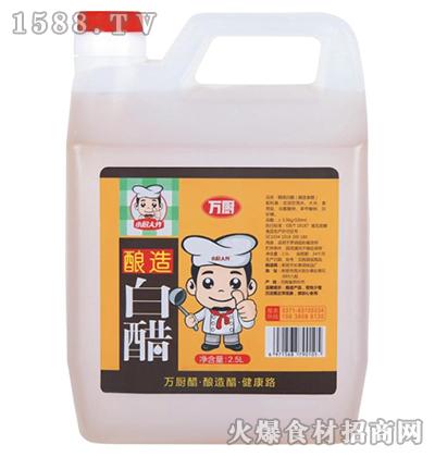 皇百界酿造白醋2.5L
