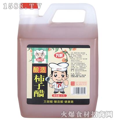 小厨大作柿子醋2.5L