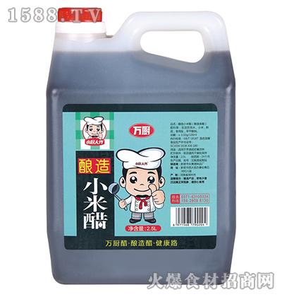 小厨大作小米醋2.5L