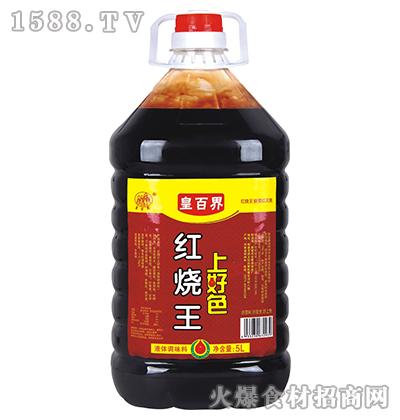 皇百界红烧王5L