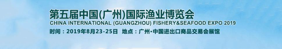 2019广州渔博会