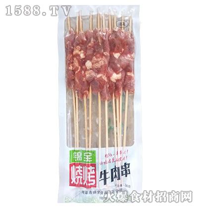 锦全烧烤牛肉串200g