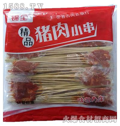 锦全精品猪肉小串
