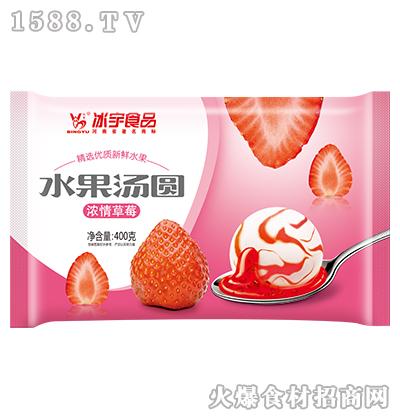 冰宇水果浓情草莓汤圆400g
