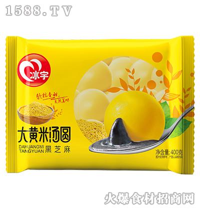 冰宇大黄米汤圆400g