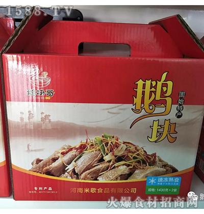 米歌食品鹅块礼盒430g*2
