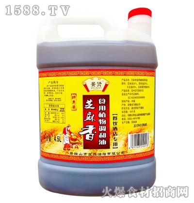 景贤芝麻香食用植物调和油4.5L