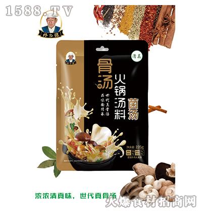 孙香佬骨汤火锅汤料(菌汤)195g