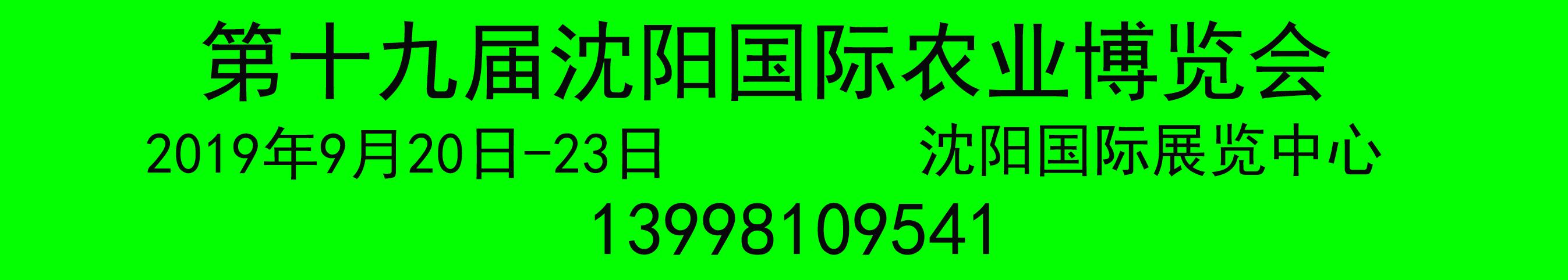 2019沈阳农博会