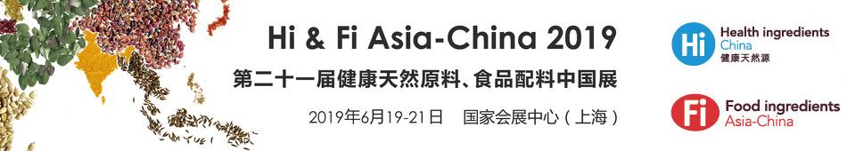 2019上海食品配料展