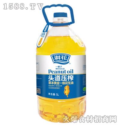 淇花头道压榨草本黄金一级花生油5L