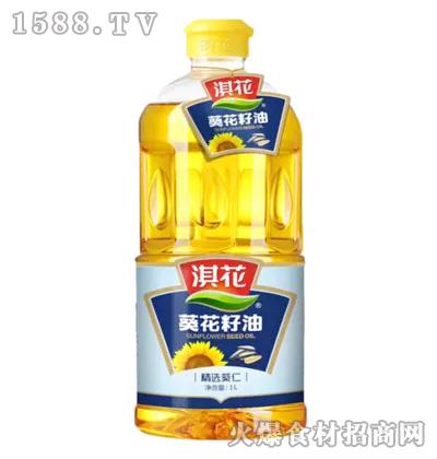 淇花葵花籽油1L