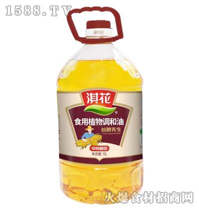 淇花谷粮先生食用植物调和油(非转基因)5L
