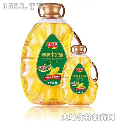 三家湾金胚玉米油5L/1.8L