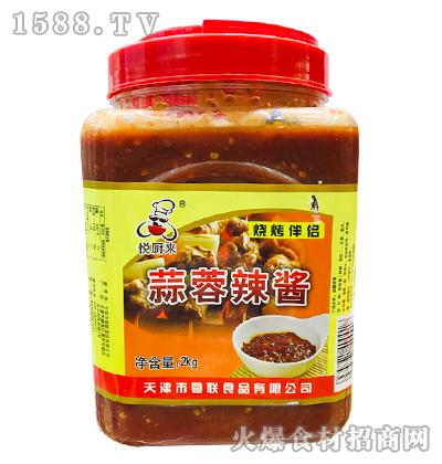 悦厨来蒜蓉辣酱(烧烤伴侣)2kg