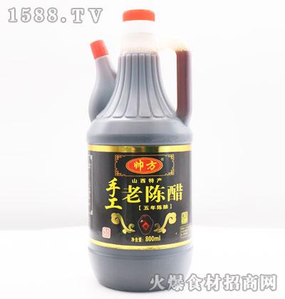 帅方手工老陈醋(五年陈酿)800ml