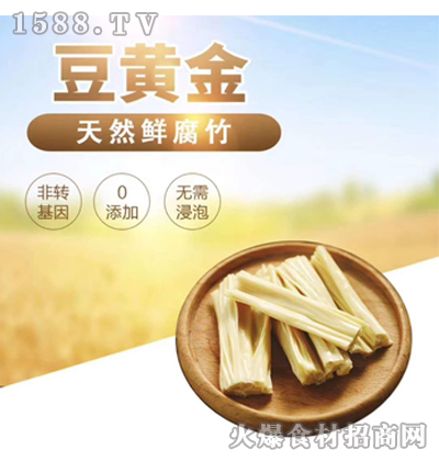 豆黄金天然鲜腐竹