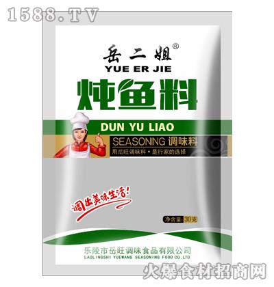 岳二姐炖鱼料调味料30g