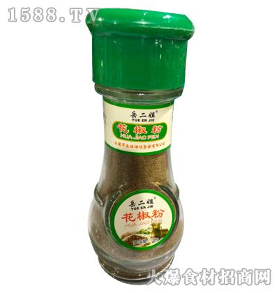 岳二姐-花椒粉调味料30g