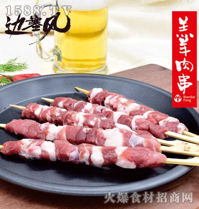 边塞风-羔羊肉串