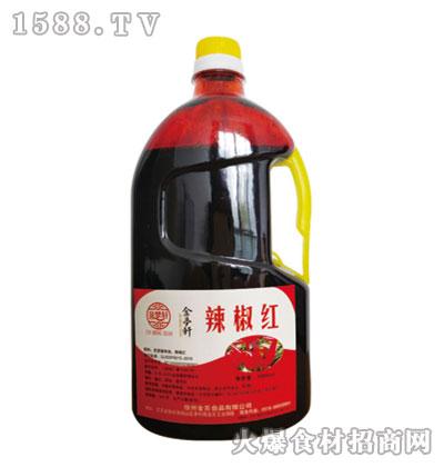 金梦轩辣椒红(油溶、水溶)1000ml