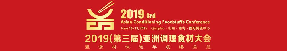 2019亚洲调理食材大会