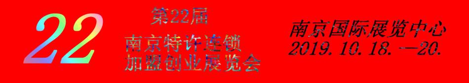 2019南京连锁加盟展