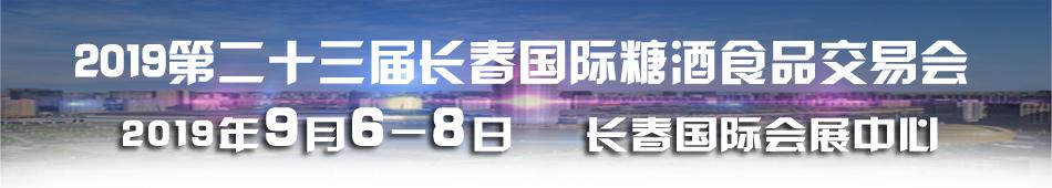 2019长春国际糖酒会