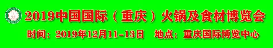 2019重庆火锅食材展