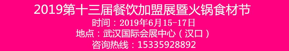 2019武汉火锅食材节