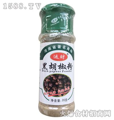 运财黑胡椒粉35g
