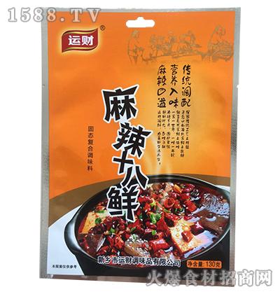 运财-麻辣十八鲜调味料130g