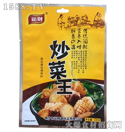 运财-炒菜王调味料130g