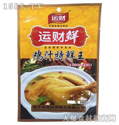 运财鲜鸡汁特鲜王调味料138g