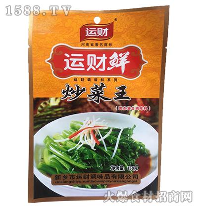 运财鲜炒菜王调味料138g