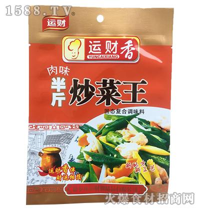 运财香肉味半斤炒菜王调味料168g