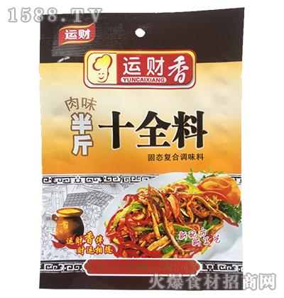 运财香肉味半斤十全料调味料168g