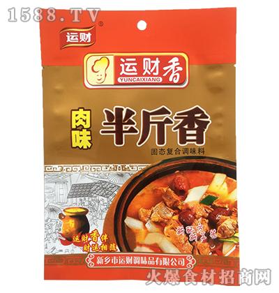 运财香肉味半斤香调味料168g