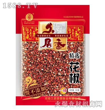 久居香花椒500克