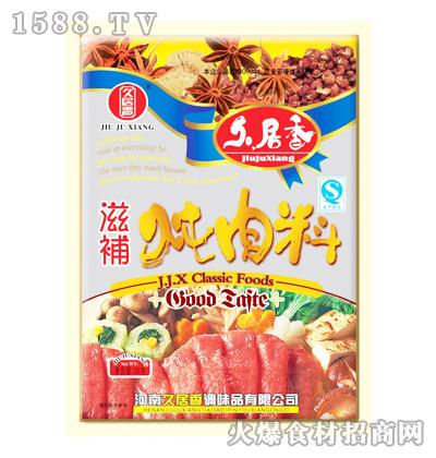 久居香炖肉料35克