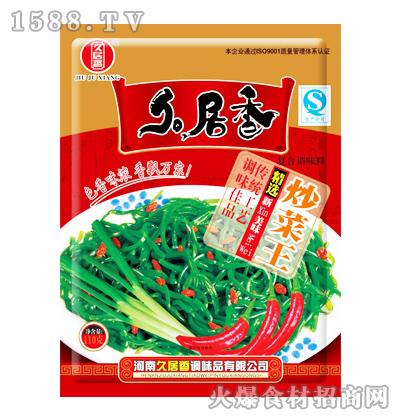 久居香炒菜王110克