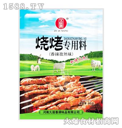久居香烧烤专用料(香辣孜然味)90克