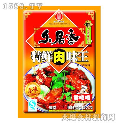 久居香特鲜肉味王150克